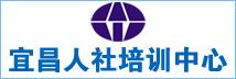 宜昌人社培训中心